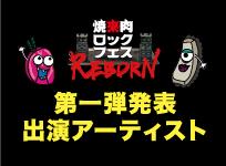 焼來肉ロックフェス2018 第一弾発表 出演アーティスト