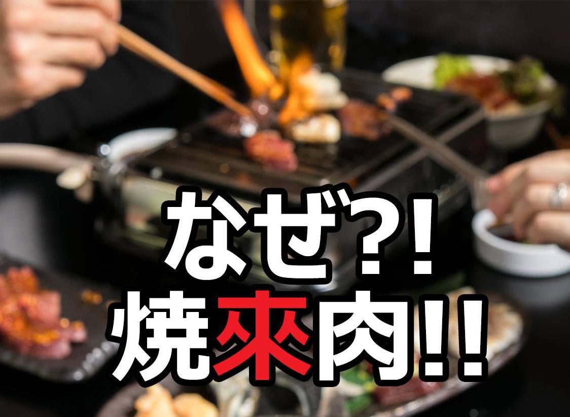 人口一万人当たりの焼肉店舗数が日本一