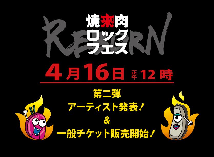 4月16日(月)正午12時 情報解禁
