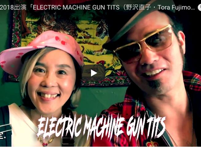 ELECTRIC MACHINE GUN TITSさんより応援メッセージ