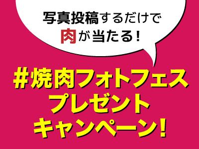 [#焼肉フォトフェス]プレゼントキャンペーン