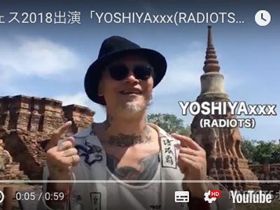 YOSHIYAxxx(RADIOTS)さんより応援メッセージ