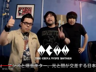 THE→CHINA WIFE MOTORSさんより応援メッセージ