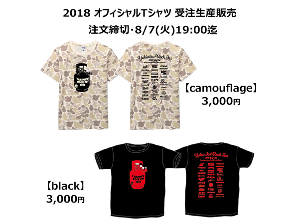 2018オフィシャルTシャツ追加販売