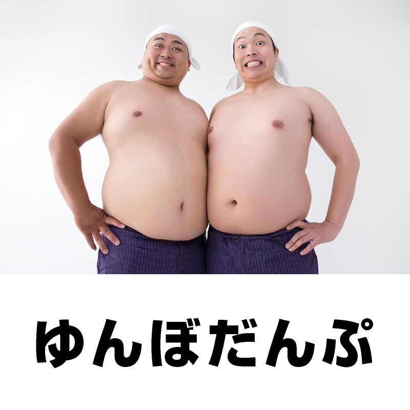 出演パフォーマー情報【ゆんぼだんぷ】