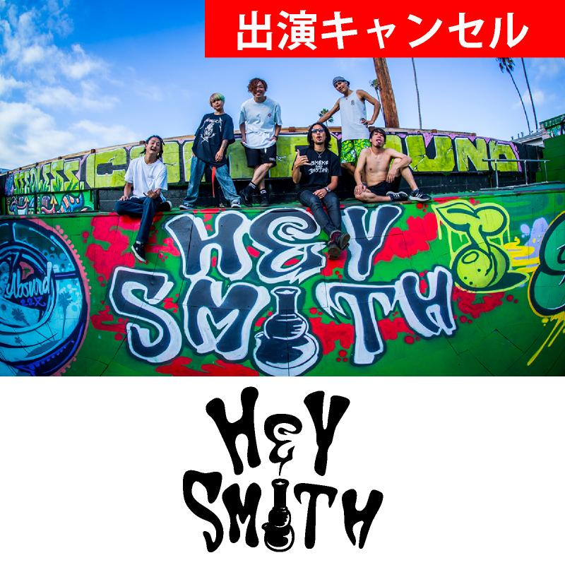 出演アーティスト情報【HEY-SMITH】