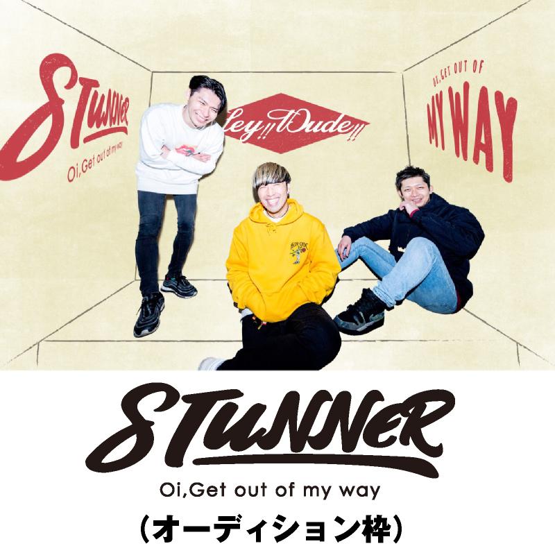 出演アーティスト情報【STUNNER】(オーディション枠)