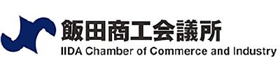 飯田商工会議所